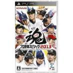 中古PSPソフト プロ野球スピリッツ 2013