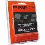 中古PSPハード USB2.0対応 無線LANアダプタ for PSP [LAN-GMW/PSP]