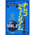 中古ゲーム攻略本 PS  ナムコミュージアム VOL.2 PERFECT Guide