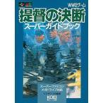 中古ゲーム攻略本 SFC/MD  提督の決断 スーパーガイドブック