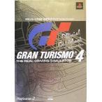 中古攻略本 PS2  グランツーリスモ4 公式ガイドブック ザ・ベスト・ナビゲーター