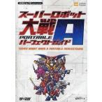 中古攻略本 PSP スーパーロボット大戦A PORTABLE パーフェクトガイド