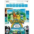 中古攻略本 Wii ポケパークWii〜ピカチュウの大冒険〜公式完全ガイド