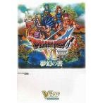 中古攻略本  DS ドラゴンクエスト6 幻の大地 夢幻の書