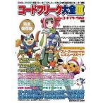 中古攻略本 NDS/PSP コードフリーク大全III 隔月刊コードフリークAR別冊