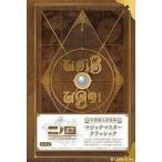 中古攻略本 PS3/DS 二ノ国魔法指南書 『マジックマスタークラシック』