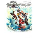 中古攻略本 3DS キングダムハーツ3D ドリームドロップディスタンス 3DS版 Dream World Navigation