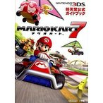 中古攻略本 3DS マリオカート7 任天堂公式ガイドブック
