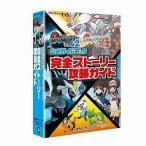 中古攻略本 DS ポケットモンスターブラック2・ホワイト2 公式ガイドブック 完全ストーリー攻略ガイド