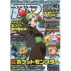 中古攻略本 隔月刊コードフリークAR 2012年10月号 Vol.80