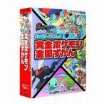 中古攻略本 DS ポケットモンスターブラック2・ホワイト2公式ガイドブック 完全ポケモン全国ずかん