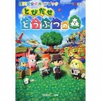 中古攻略本 3DS 任天堂公式ガイドブック とびだせ どうぶつの森