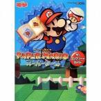 中古攻略本 3DS ペーパーマリオ スーパーシール ザ・コンプリートガイド