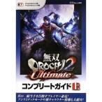 無双OROCHI2 Ultimate コンプリートガイド 上