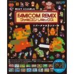 中古攻略本 WiiUでとことん楽しむ ファミコンリミックス+バーチャルコンソール
