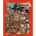 中古攻略本 Wii/WiiU/PC ドラゴンクエストX 眠れる勇者と導きの盟友 オンライン 公式ガイドブック 冒険+マップ+