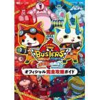 中古攻略本 3DS 妖怪ウォッチバスターズ 赤猫団/白犬隊 オフィシャル完全攻略ガイド