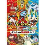 中古攻略本 3DS 妖怪ウォッチバスターズ 赤猫団/白犬隊 オフィシャル完全攻略ガイド 月兎組対応版
