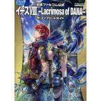 中古攻略本 PS4 イースVIII -Lacrimosa of DANA- 公式コンプリートガイド