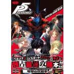 中古攻略本 PS3 PS4 ペルソナ5公式ガイドブック