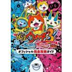中古攻略本 3DS 妖怪ウォッチ3 スシ/テンプラ オフィシャル完全攻略ガイド