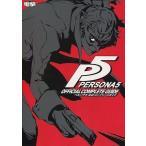 中古攻略本 PS3 PS4 ペルソナ5 公式コンプリートガイド