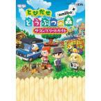 中古攻略本 3DS とびだせ どうぶつの森 amiibo+ ザ・コンプリートガイド