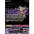中古攻略本 ドラゴンクエストモンスターズ ジョーカー3 プロフェッショナル 最強データ+ガイドブック for PRO