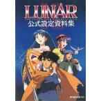 中古アニメムック LUNAR 1・2 公式設定資料集