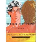 中古アニメムック 春を抱いていた KISS OF FIRE 新田祐克 (付録無し)