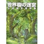 中古アニメムック 世界樹の迷宮 公式設定資料集