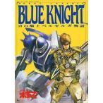 中古アニメムック BLUE KNIGHT 青の騎士ベルゼルガ物語