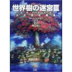 中古アニメムック 世界樹の迷宮III 星海の来訪者 公式設定画集