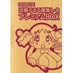中古アニメムック 初回限定版 近藤るるる画集L・R プレミアムBOX