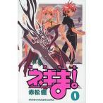 中古アニメムック 魔法先生ネギま! 0巻 劇場版スペシャルコミックス