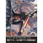 中古アニメムック アートワークス・オブ・ギルティギアゼクス 2000-2004