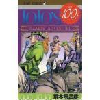 中古アニメムック JOJO'S BIZARRE ADVENTURE (ウルトラジャンプ 2010年4月特大号付録)