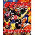 中古アニメムック 愛蔵版 仮面ライダー全戦士超ファイル