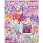 中古アニメムック プリパラ公式ファンブック 2015 DREAM 1