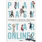 中古アニメムック ファンタシースターオンライン2 ファッションカタログ 2012-2015