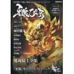中古アニメムック 牙狼ぴあ 10th Anniversary Book