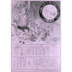 中古アニメムック クリムゾン・スペル/やまねあやの Chara2009年 応募者全員プレゼント ペーパー
