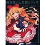 中古アニメムック 魔法使いと黒猫のウィズ POSTCARD BOOK