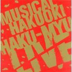 中古アニメムック パンフレット ミュージカル 『薄桜鬼』 HAKU-MYU LIVE 2