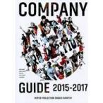 中古アニメムック ハイパープロジェクション演劇「ハイキュー!!」 COMPANY GUIDE 2015-2017