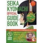 中古アニメムック 京町セイカ公式ガイドブック