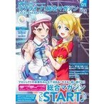 中古アニメムック 電撃G's magazine2019年8月号増刊 ラブライブ!総合マガジンVol.01 みんなで誌名を決めよう!号