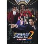 中古アニメムック パンフレット 舞台 逆転裁判2 〜さらば逆転〜(富田翔サイン入り)