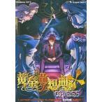 中古同人GAME DVDソフト 黄金夢想曲 † CROSS / 07th Expansion