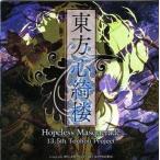中古同人GAME CDソフト 東方心綺楼 Hopeless Masquerade / 黄昏フロンティア/上海アリス幻樂団